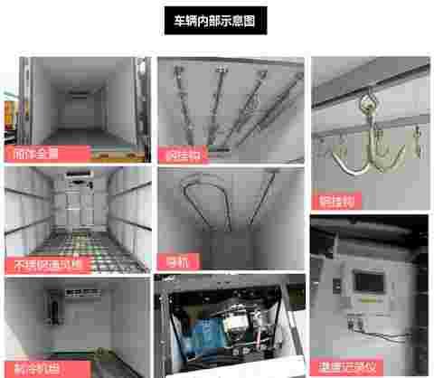 双排五十铃冷藏车的详细配置与参数