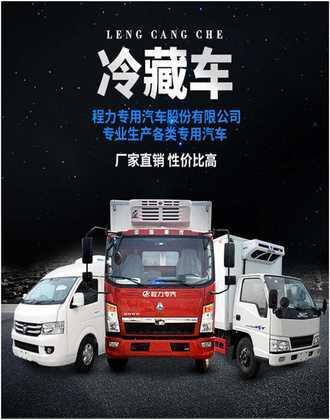 福田欧曼前四后八9.6米冷藏车