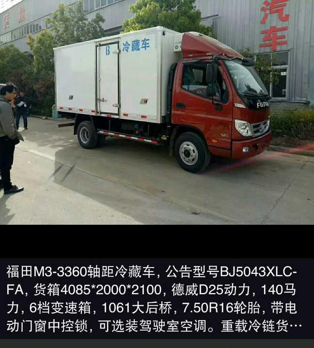 运送瓜果蔬菜的冷藏车和运肉冷藏车的区别