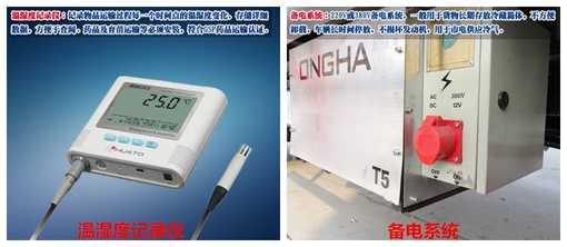 600P庆铃五十铃冷藏车5.1米