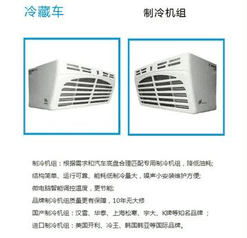 各类型冷藏车基础配置构造图解