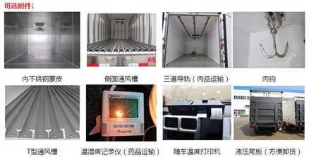 东风凯普特冷藏车5米冷藏车